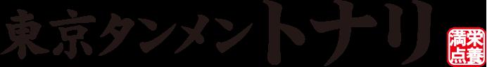 東京タンメン トナリ